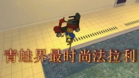 【落尘】神奇的青蛙 游泳池惊魂,开法拉利的土豪青蛙装逼气质无人可及