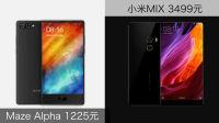 小米MIX性价比完败 这款全面屏手机仅卖1225元