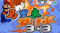 【蓝月解说】马里奥篮球3V3【NDS游戏分享】【手感还行 但是操作稍微别扭】