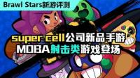 Super cell新游★Brawl Stars★全面评测+攻略解析+四种模玩法实战+安装教学 Relax解说