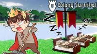 【风笑试玩】专值夜班的国王丨Colony Survival 试玩