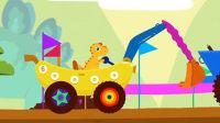 恐龙挖掘机(1):小霸王龙玩具车★儿童益智小游戏