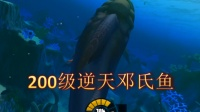 【落尘】海底大猎杀 200级邓氏鱼逆天斗战100级大白鲨大哥称霸全海洋