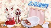 兔兔家族 洗浴盆 207