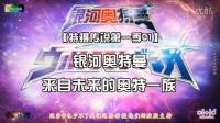 01 银河奥特曼来自于未来的奥特一族【特摄传说第一季】第01期