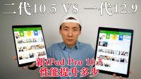 你可能想不到会是这样!新iPad Pro 10.5 vs 旧12.9 对比测试