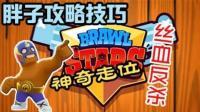 荒野乱斗★Brawl Stars★拳王/胖子/El Primo制霸全场! 肉无敌! showdown模式心得攻略【Relax】