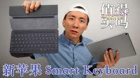 Smart Keyboard的这些问题你知道吗?总感觉它有点不思进取!
