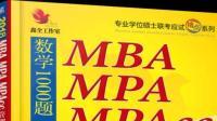 MBA/MPAcc考研数学1000题一点通199模拟第七套01