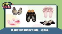 杨幂、刘雯都穿上拖鞋释放双脚啦!