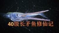 【落尘】海底大猎杀 长矛鱼修仙大战500级长矛鱼 堵截失败最懵逼的结局