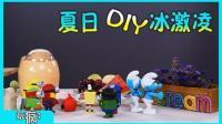玩疯了之玩具课夏日DIY冰激凌