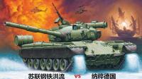 【全面坦克模拟器】苏联钢铁洪流能否击败纳粹德国? (安琪游戏实况)