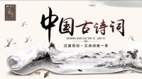 滁州西涧-古诗词欣赏
