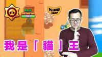 "★Brawl Stars★传说中的""猫""王重现江湖, 被杀于无形之中……★R4"