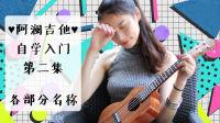 阿澜吉他自学入门教学02 - 各部分名称&持琴姿势