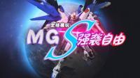 万代MG自由2.0 定格动画拼装 还原高达seed片头