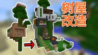 【MC梦想改造家】破烂树屋爆改豪华空中别墅,为了树屋人的尊严!