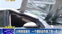 10吨铁架砸向轿车司机一个动作竟然没死! 开车的都要看!