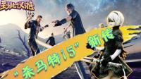 到此议游12: GTA5遭遇差评 , 最终幻想15变射击幻想?
