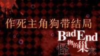 【落尘】怪物的历史书 恐怖游戏主角变成怨灵 badend ep2