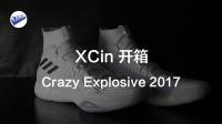 XCin | Adidas Crazy Explosive2017球鞋开箱
