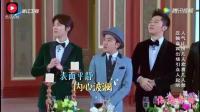 王祖蓝在老婆面前自取其辱, 邓超直接笑喷了, 全场更是笑炸了!