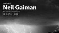 【GadioEA Vol.1】聊聊《美国众神》的作者尼尔·盖曼丨机核