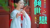 倾世之恋-天籁天、王勇(新歌速递)
