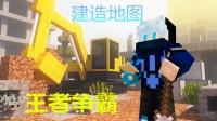 WX解说 builder工作 建造王者争霸竞技场 我的世界Minecraft