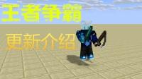 WX解说 wok王者争霸更新介绍 builduhc&FFA玩耍 我的世界Minecraft