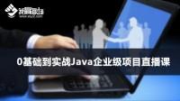 0基础到实战Java企业级项目直播课 第3节 Java教程