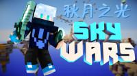 WX解说 秋月之光空岛战争EP1 试坑 我的世界Minecraft