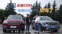 换车体验 传祺GS8车主试驾长安CS95后竟然后悔了!
