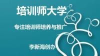 培訓師李新海: 五步成師之講師成長四階段