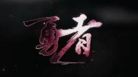 抗日神剧[神枪杀鬼-勇者01]