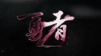 抗日神剧[神枪杀鬼-勇者04]