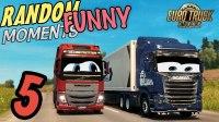 [欧洲卡车模拟2联机]逗逼脑残 搞笑时刻 EP5(Random & Funny Moments)