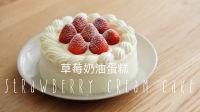 「Eng Sub」Strawberry Cream Cake