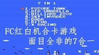 【笨熊解说】FC红白机毁童年七合一, 经典游戏变的面目全非