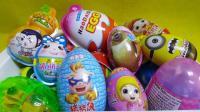 一筐各种各样奇趣蛋惊喜蛋健达奇趣蛋
