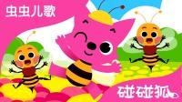 一动一动小虫虫  |  虫虫儿歌 12 | 碰碰狐!虫虫儿歌