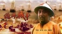 鸦片战争1996