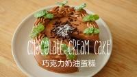 「 Eng Sub」Chocolate Cream Cake