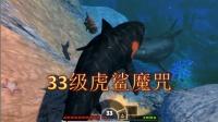 【落尘】海底大猎杀 33级虎鲨魔咒,100级大白鲨从头到尾一直咬住屁股,欲哭无泪