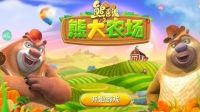 [宝妈趣玩]熊出没之熊大农场★游戏:熊大熊二又种菜了!