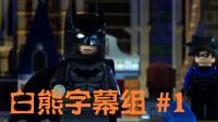 【白熊字幕组】乐高定格 蝙蝠侠归来 简体中文字幕