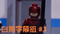 【白熊字幕组】乐高定格 夜魔侠 - 盲人的正义 简体中文字幕