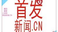 首发新闻.CN电视 郑卫宁慈善基金会2017(深圳)首届中国艺术品慈善拍卖会首场直播