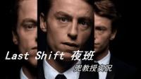 【兜教授】夜班 Late Shift 第3集